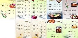 菜谱 中国风图片