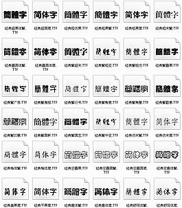 經典字體庫 中文字體  設計專用字體