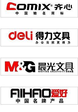 文具品牌logo圖片