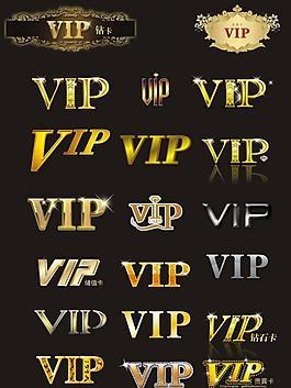 會員卡vip字體圖片