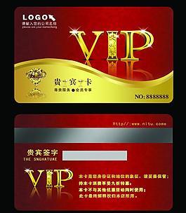 vip卡片圖片