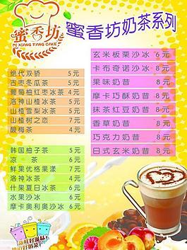 奶茶菜單圖片