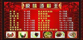 湯粉王菜單牌圖片