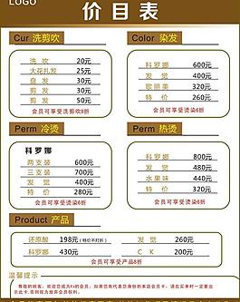 價目表圖片