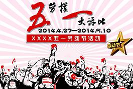 五一勞動節活動海報