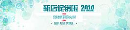 2014淘宝新开促销大图轮播图片尺寸