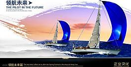 領航未來企業文化展板圖片