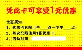 王中王米線卡片