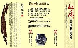 杜康酒三折頁圖片