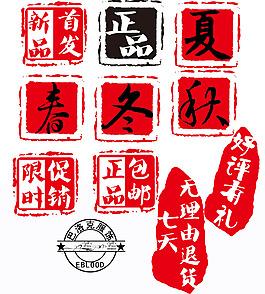 淘寶促銷包郵首發正品印章標簽品牌春夏秋冬