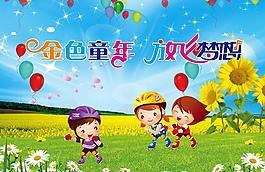 幼兒園海報圖片