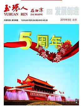玉環人在北京 封面 雜志封面圖片