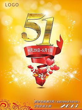 51勞動節 五一海報圖片