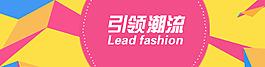 淘寶促銷海報banner圖女裝促銷