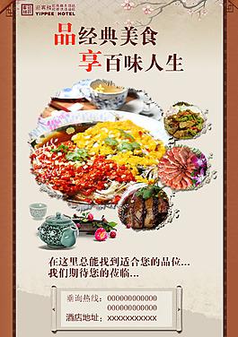 酒店美食海报