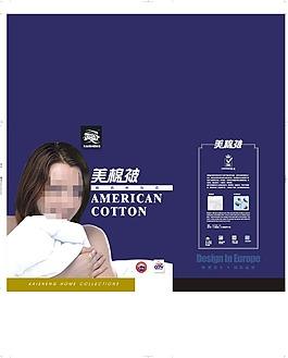 美棉被包裝