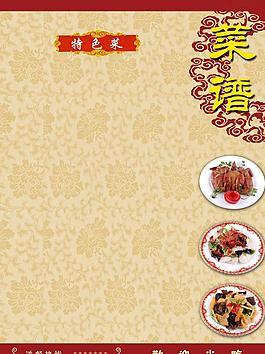 pvc菜谱背景图片