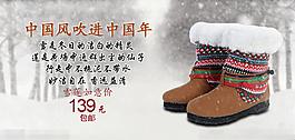 雪地靴海報素材下載