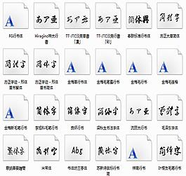 中文毛筆字體