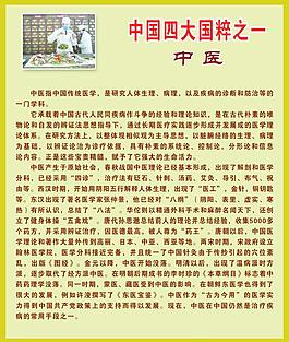 中國四大國粹之中醫圖片