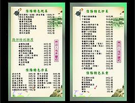 中国风古朴菜谱设计图片