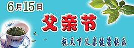 父亲节宣传牌 72dpi图片