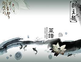 中国风菜谱封面图片