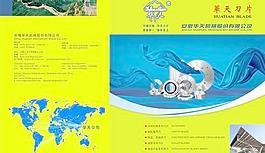 机械工业设备产品画册PSD分