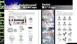照明科技工业产品画册PSD分