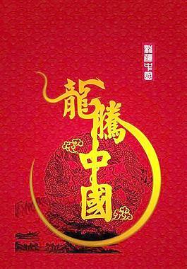 2012龍騰中國春節設計PSD分