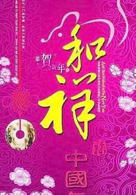 祥和中國年春節封面PSD分層