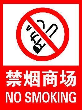 標識 禁煙  商場