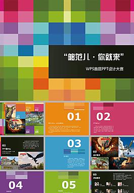 色彩创意ppt模板