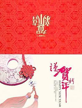 賀新年古典文化賀卡PSD圖片