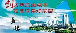 創文明衛生城市公益廣告1