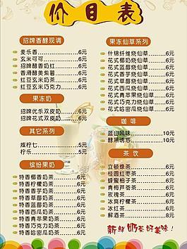 奶茶價目表圖片