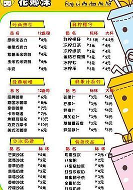 價目表 奶茶價目表 菜單 奶茶圖片
