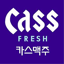 CASS新鮮
