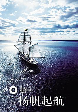 揚帆起航宣傳海報PSD分層素材