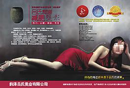 減肥整形美女廣告
