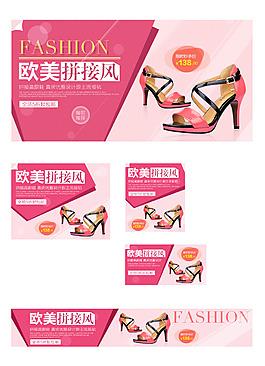 淘寶女鞋banner設計促銷廣告