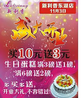 新利香盛大开业海报