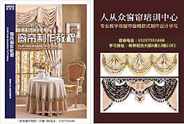 窗簾宣傳單