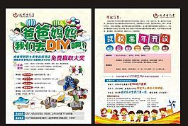 儿童宣传单