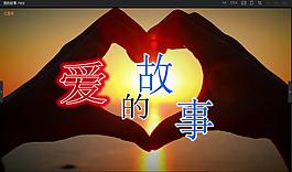 爱的故事 edius6 电子相册