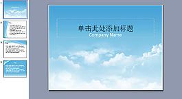 蓝天白云PPT模板下载