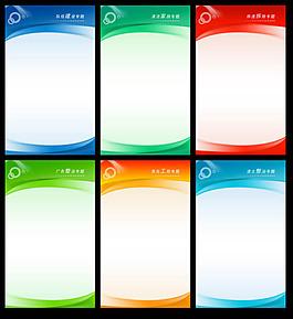 彩色展板背景设计PSD