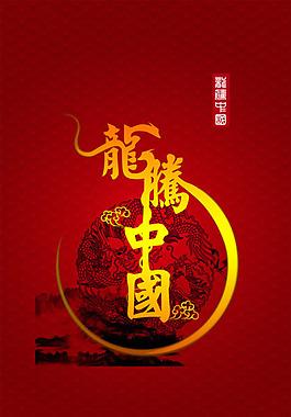 龍騰中國春節設計PSD