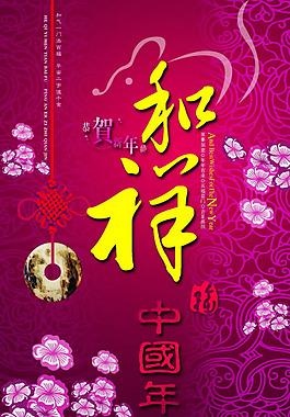 祥和中國年春節封面PSD分層模板
