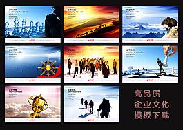 企業文化 企業文化展板背景模板